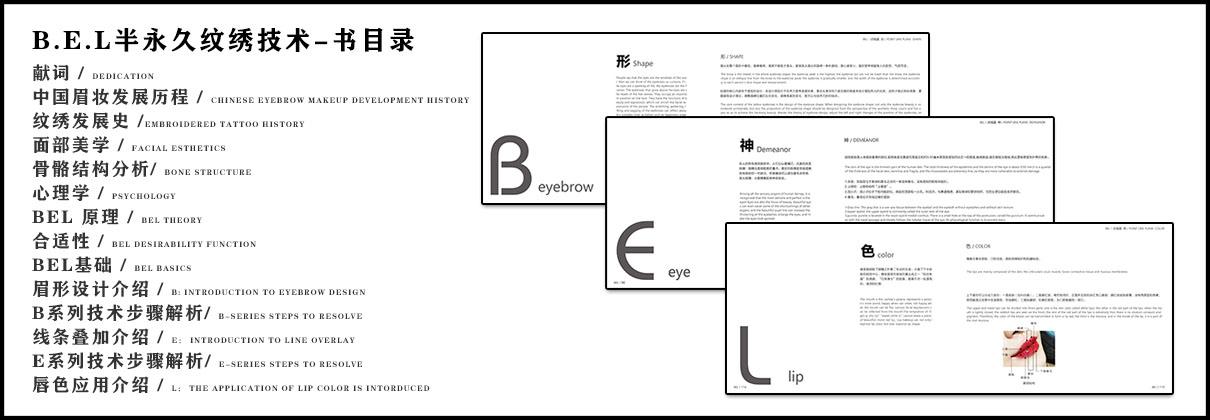 BEL半永久纹绣技术书目录