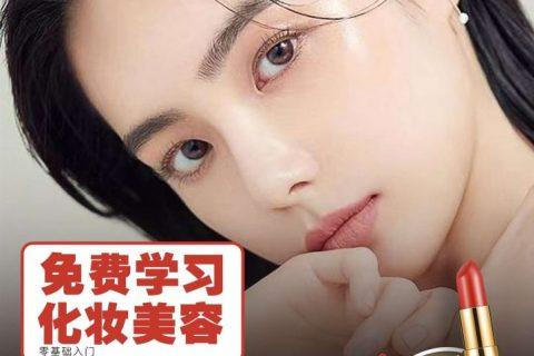 型色学校开办免费学习化妆美容培训班啦!