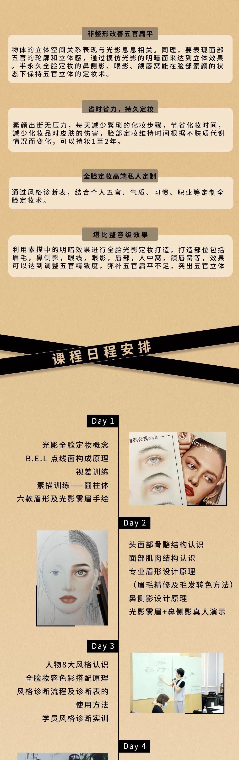 型色美学   课程- 光影全脸定妆大师班 公司新闻 第5张
