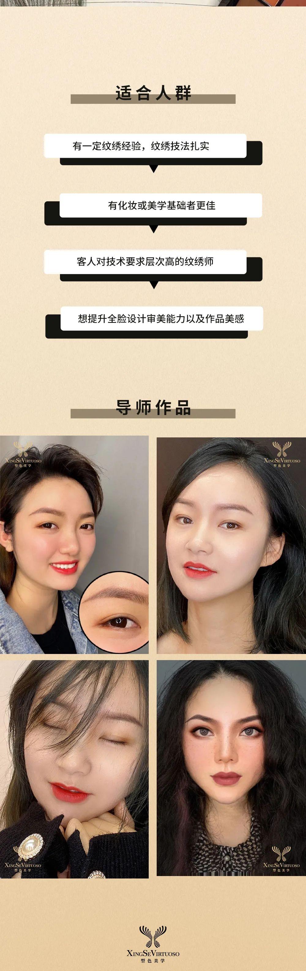 型色美学   课程- 光影全脸定妆大师班 公司新闻 第7张